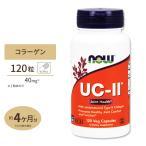 お得サイズ UC-II コラーゲン2型 ジョイントヘルス 120粒 NOW Foods ナウフーズ