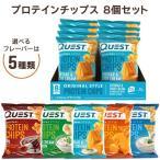 【選べるフレーバー】 8個セット プロテインチップス Quest Nutrition