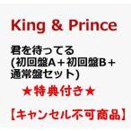 キンプリ King & Prince 君を待ってる  特典3種付属 「新品」「キャンセル不可」