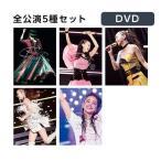 安室奈美恵 Final Tour 2018 Finally 全公演5種セット 初回盤 オリジナルnanacoカード ONE PIECEコラボA5クリアファイル付き 各5種 DVD