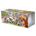 ポケモンカードゲーム サン ムーン デッキビルドBOX TAG TEAM GX
