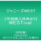 ジャニーズWEST WESTival(初回盤)(CD+DVD)(オリジナルもこもこミニ巾着付)「新品」「先着特典付」「キャンセル不可」
