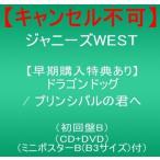 【先着特典付】【新品】プリンシパルの君へ/ドラゴンドッグ (初回限定盤B CD+DVD) (B3ミニポスターB付き) ジャニーズWEST 【キャンセル不可】