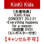 KinKi Kids CONCERT 20.2.21 -Everything happens for a reason- 初回盤  DVD JEBN-0260
