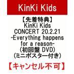 KinKi Kids CONCERT 20.2.21 -Everything happens for a reason-「初回盤DVD」「キャンセル不可」