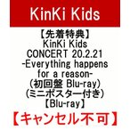 KinKi Kids CONCERT 20.2.21 -Everything happens for a reason-「初回盤Blu-ray」「キャンセル不可」