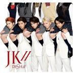 JK// (完全生産限定盤)「DVD」「新品」「キャンセル不可」