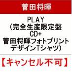 【新品】PLAY(完全生産限定盤)(菅田将暉フォトプリントデザインTシャツ付) 【キャンセル不可】