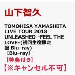 山下智久 TOMOHISA YAMASHITA LIVE TOUR 2018 UNLEASHED - FEEL THE LOVE - 初回生産限定盤BD A4クリアファイル付 「新品」「キャンセル不可」