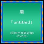 ��untitled������Х�(��������)(DVD��) (CD+DVD)��arashi �����ȥ롡������