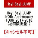 ★予約受付中★Hey! Say! JUMP I/Oth Anniversary TOUR 2017-2018【初回限定盤1】【キャンセル不可】