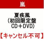 ★予約受付中★嵐 夏疾風 (初回限定盤 CD+DVD)【キャンセル不可】