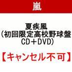 ★予約受付中★嵐 夏疾風 (初回限定高校野球盤 CD+DVD)【キャンセル不可】