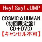 Hey! Say! JUMP COSMIC☆HUMAN(初回限定盤1 CD+DVD)「新品」「キャンセル不可」