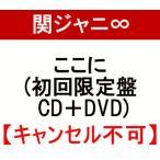 関ジャニ∞ ここに (初回限定盤 CD+DVD) 「キャンセル不可」