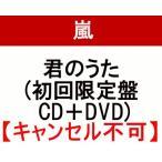 嵐 君のうた (初回限定盤 CD+DVD)「新品」「予約受付中」「キャンセル不可」