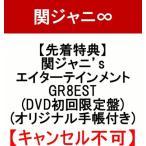 関ジャニsエイターテインメント GR8EST DVD初回限定盤  特典なし