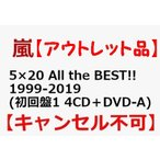 「パッケージ傷みあり」 嵐 ARASHI 5×20 All the BEST!! 1999-2019 「初回限定盤1」(4CD+DVD)「新品アウトレット」「キャンセル不可」