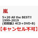 ��ARASHI 5��20 All the BEST!! 1999-2019 �ֽ�������2��(4CD��DVD)��ͽ������桧���������ʬ�ס֥���󥻥��Բġ�