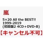 嵐 ARASHI 5×20 All the BEST!! 1999-2019 「初回限定盤2」(4CD+DVD)「予約受付中:7月3日入荷分」「キャンセル不可」