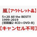 �֥ѥå��������������ߤ���� ��ARASHI 5��20 All the BEST!! 1999-2019 �ֽ�������2�סֿ��ʥ����ȥ�åȡ� �֥�����Բġ�
