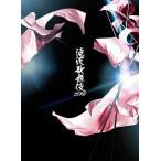 滝沢歌舞伎ZERO (Blu-ray通常盤) (初回仕様)「新品」「キャンセル不可」
