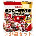 カルビー ラグビー日本代表ポテトチップス2019 22g ×24袋 「新品」「キャンセル不可商品」