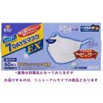 フィッティ 7DAYS マスク EXplus  60枚入 やや大きめサイズ ホワイト 「新品アウトレット倉庫在庫」「キャンセル不可」