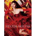 ヘルタースケルター スペシャルエディション(2枚組) (DVD) 「新品」「キャンセル不可」