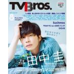 TVBros. 2018年8月号 テレビブロス 「雑誌」「キャンセル不可」