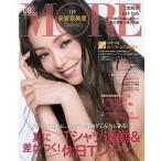 MORE モア 2018年8月号 表紙 安室奈美恵