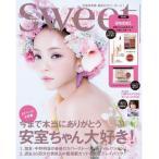 sweet  スウィート  2018年 10月号 雑誌  宝島社