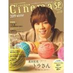 Cinema Cinema SP 2019 Winter 2019年 2 17 号  雑誌   TV LIFE 別冊