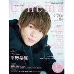 Cinema★Cinema シネマシネマ(77) 2018年11月14号 (雑誌):TVライフ別冊「キャンセル不可」