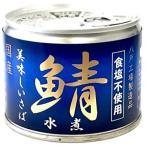 伊藤食品 美味しい鯖水煮 食塩無添加 サバ缶 190g×4缶「キャンセル不可商品」
