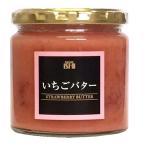 成城石井 いちごバター 270g 「キャンセル不可商品」