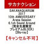 【新品】SAKANAQUARIUM2017 10th ANNIVERSARY Arena Session 6.1ch Sound Around(完全生産限定プレミアムBLOCK)【Blu-ray】【キャンセル不可】