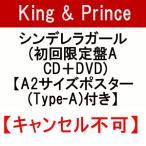 【早期購入特典付】シンデレラガール (初回限定盤A CD+DVD) 【キャンセル不可】