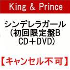 シンデレラガール (初回限定盤B CD+DVD) 【キャンセル不可】