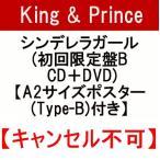 シンデレラガール (初回限定盤B CD+DVD) 「早期購入特典付」「新品」「キャンセル不可」