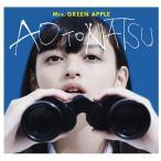 青と夏 初回限定盤 Mrs.GREEN APPLE ミセスグリーンアップル CD + DVD「新品」「キャンセル不可」