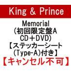 King & Prince Memorial(メモリアル) (初回限定盤A CD+DVD) (特典:ステッカーシートType-A付き)「キャンセル不可」