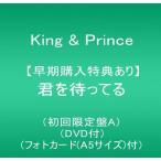 キンプリ King & Prince 君を待ってる(初回限定盤A)(DVD付)「特典:フォトカード(A5サイズ)付」「新品」「キャンセル不可」