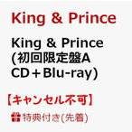 キンプリ King & Prince ファーストアルバム King & Prince  ( 初回限定盤A CD+Blu-ray ) (A5フォトカード付き) 「予約受付中」「キャンセル不可」