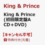キンプリ King & Prince ファーストアルバム King & Prince  ( 初回限定盤A CD + DVD ) (A5フォトカード付き) 「予約受付中」「キャンセル不可」