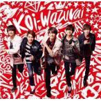 キンプリ koi-wazurai (初回限定盤A CD+DVD)  King & Prince 特典なし 「新品」「キャンセル不可」
