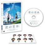 【日本全国送料無料】【先着特典付】「君の名は。」DVDスタンダード・エディション