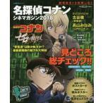 【付録完備】名探偵コナン シネマガジン2018 (小学館C&L MOOK)【キャンセル不可】