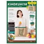 KINOKUNIYA 保冷ができるショッピングバッグBOOK きのくにや 紀ノ国屋「雑誌」「キャンセル不可」