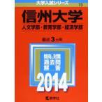 信州大学 人文学部 教育学部 経済学部 2014年版「コンディション要確認」「キャンセル不可」